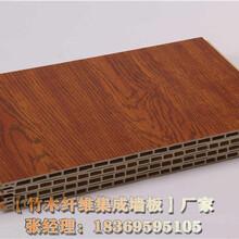 保山竹木纤维集成墙板装修吊顶300图片