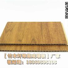石嘴山竹木纤维集成墙板全屋定制竹纤维图片