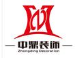 钟山县城哪家装饰装修公司做家装比较好的图片