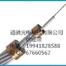 opgw光纜廠家OPGW-24B1-50電力光纜廠家定做圖片