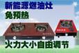 山東菏澤勁力達復合油配方碳氫油灶具灶心價格