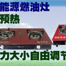 江蘇南通碳氫油配方燃油灶具灶心價格圖片