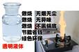 EP水性燃料湖北荊州今日行情節能燃料灶具
