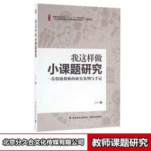 课题开题程序及开题报告内容图片