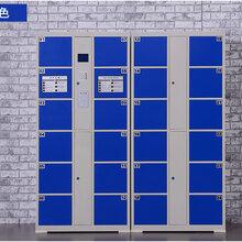 重庆电子存包柜智能自助寄存柜电子存包柜批发