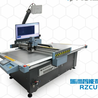 瑞洲PVC服装模板切割机全自动服装设备模板切割机汽车座套切割