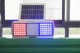 河南立達通交通設備供應太陽能爆閃燈
