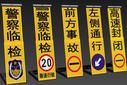 便攜式前方施工指示牌生產廠家圖片