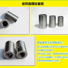 衡水宏祥厂家直销钢筋套筒、M16-M40大量现货中铁六局指定产品图片