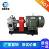 LQB不锈钢保温泵不锈钢齿轮泵树脂泵