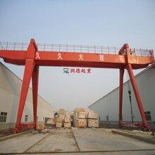 25吨半门式起重机价格地行吊龙门吊厂家图片