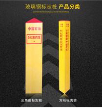 標志樁用途分類天然氣標志樁/公路標志樁里程樁/FRP拉擠標志樁圖片