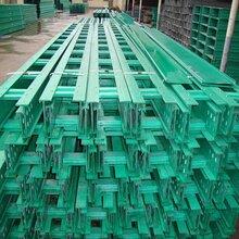 玻璃钢桥架玻璃钢电缆管箱槽式电缆桥架梯式桥架价格