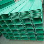 厂家批发玻璃钢梯式电缆桥架走线槽防腐蚀绝缘槽盒梯式弯头配件