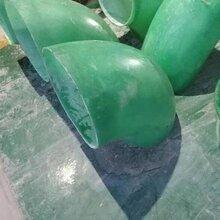 玻璃鋼手糊成型彎頭90度玻璃鋼彎頭管件訂制圖片