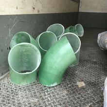 生产玻璃钢弯头玻璃钢烟囱对接弯头加工方式图片