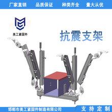 美工抗震支架抗震配件生产厂家电缆抗震支架