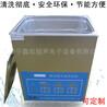 濟寧鑫欣數控超聲波清洗機