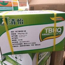 供应现货抗氧化剂TBHQ食品级叔丁基对苯二酚清怡牌