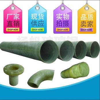 玻璃鋼管道玻璃鋼管電纜保護管通風脫硫塔管夾砂管等各種定制