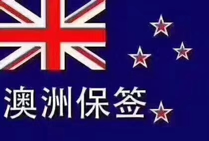 阳江,万鼎劳务直招,澳洲新西兰出国打工免雅思包吃包住