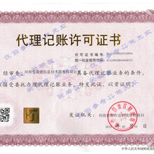 公司注册代理记账商标注册
