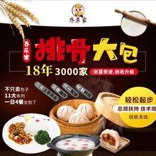 漳州早餐包子店加盟月入3万元2个人可做1对1教学
