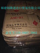 日本住友AM-21-销售商-福建创隆进出口贸易有限公司图片
