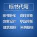 东恒竞标书,郑州代理标书多少钱