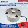 上海厂家直销LLBHL大量程轮辐荷重传感器