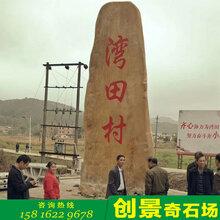 重慶自然園林黃蠟石江北廣場形象刻字石大型園林景觀石