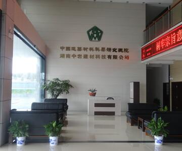 湖南中岩建材科技有限公司