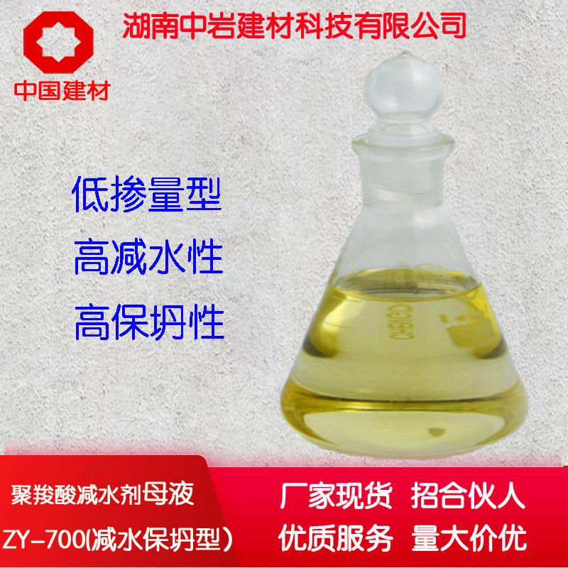 湖南中岩供应复配站母液聚羧酸母液