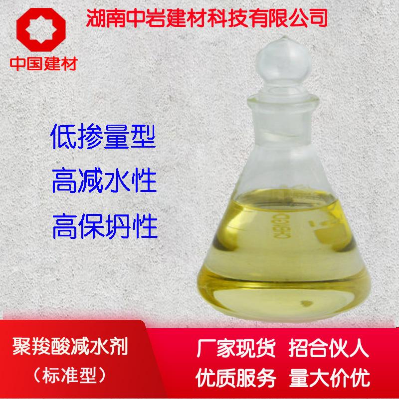 中岩长期供应混凝土外加剂聚羧酸减水剂