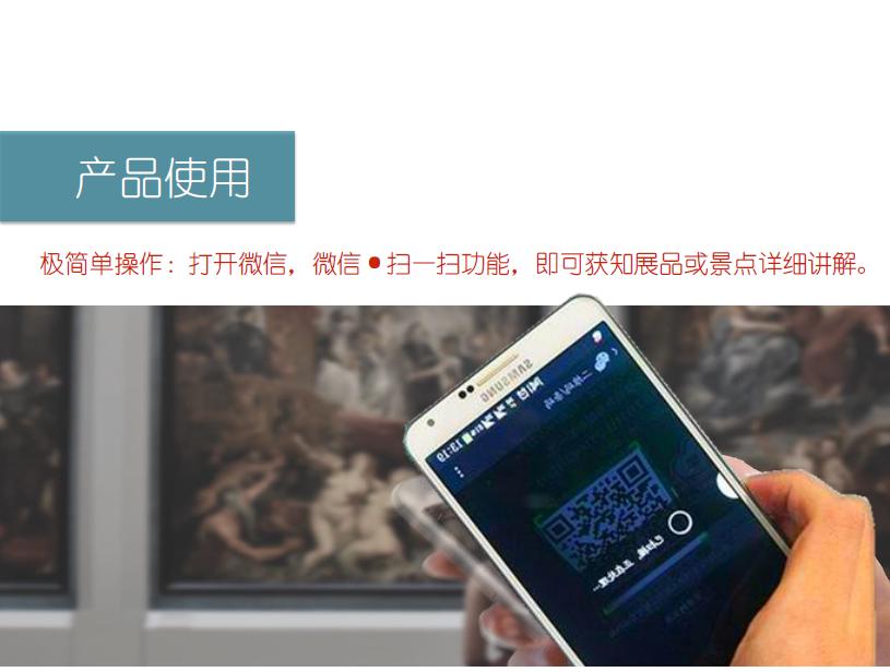 微信扫码导览讲解景区博物馆微信扫码导览扫一扫讲解导览微信扫码讲解