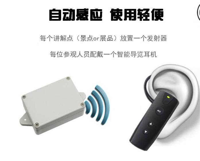 无线耳挂式导览耳机无线智能导览耳机