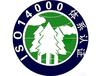 深圳制鞋機械設備企業能申請ISO14001環境認證嗎