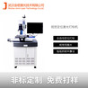 醫藥包裝HDPE材料精準定位激光打標機