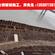 清远市拉森钢板桩施工