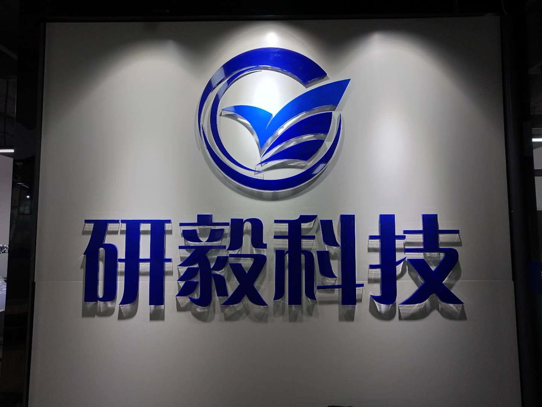 深圳市研毅科技有限公司