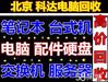 北京電腦回收高價上門回收二手服務器機房下架服務器