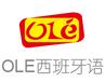 杭州西班牙語培訓機構,ole西班牙語培訓暑假班