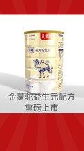 金蒙驼益生元配方王牌驼骆驼奶粉价格厂家