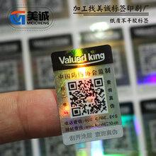 二维码激光防伪标签定制印刷不干胶通用防伪商标激光镭射防伪标