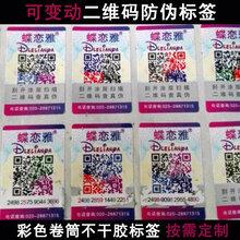 彩色二维码防伪商标卷筒不干胶贴纸可变二维码防伪标签定制印刷