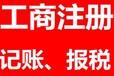 福田独立办公室地址出租,配红本注册或变更
