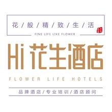 成都Hi花生酒店管理公司,专注酒店顾问酒店管理培训酒店咨询酒店OTA运营