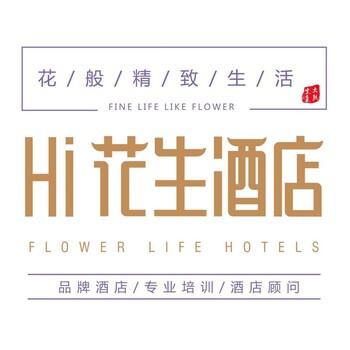 Hi花生酒店管理公司,专注酒店顾问酒店培训酒店咨询酒店OTA运营!