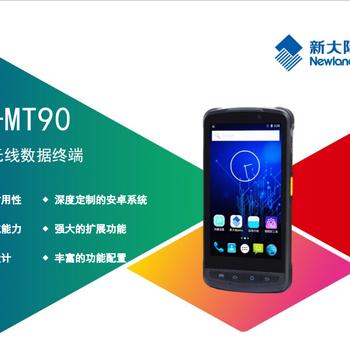 新大陸MT90手持掃碼機