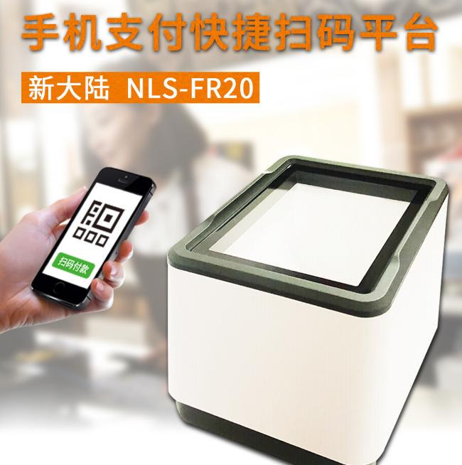 新大陆FR20-BP多功能识别扫码盒子,社保卡居民健康卡读取设备